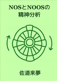 Seishinbubnseki_title